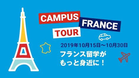Campus France Tour 2019 : la France à la rencontre des étudiants (...)