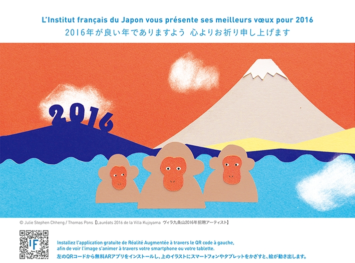 アンスティチュ・フランセ日本-新年のごあいさつ - La France au Japon