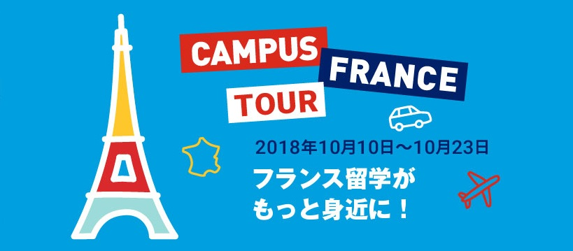 Campus France Tour 2018 - JPEG